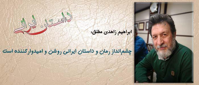 چشمانداز رمان و داستان ایرانی روشن و امیدوارکننده است