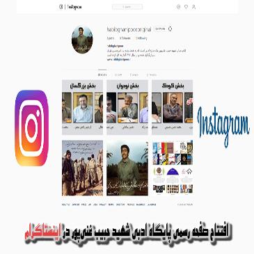پایگاه ادبی شهید حبیب غنیپور به اینستاگرام پیوست.