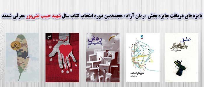 نامزدهای دریافت جایزه بخش «رمان آزاد» هجدهمین دوره انتخاب کتاب سال شهید حبیب غنیپور معرفی شدند.