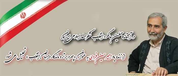 از زنده یاد امیرحسین فردی به عنوان «چهره برتر و ماندگار داستان انقلاب » تجلیل می شود.
