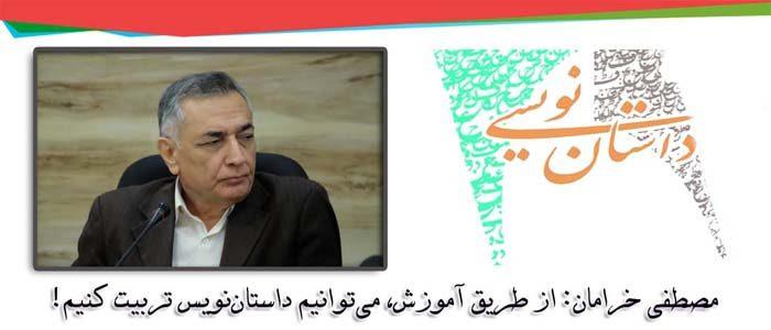 مصطفی خرامان: از طریق آموزش، میتوانیم داستاننویس تربیت کنیم!