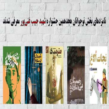 نامزدهای بخش نوجوانان هجدهمین جشنواره شهید حبیب غنیپور معرفی شدند