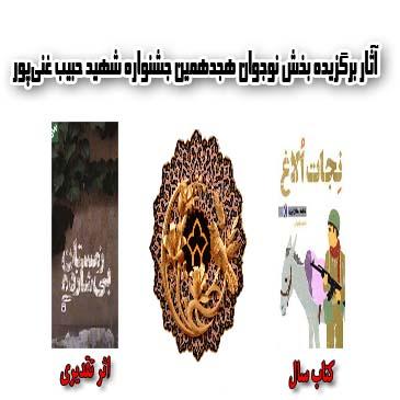 آثار برگزیده بخش نوجوان هجدهمین جشنواره شهید حبیب غنیپور
