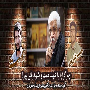 چه گوارا یا شهید همت و شهید غنیپور!