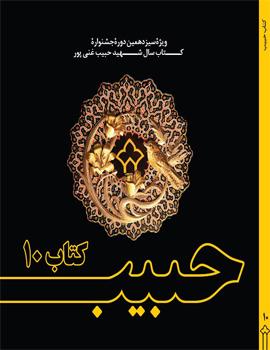 سیزدهمین دوره انتخاب کتاب سال شهی حبیب غنی پور