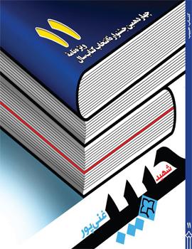 چهاردهمین دوره انتخاب کتاب سال شهی حبیب غنی پور