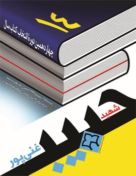 شانزدهمین دوره انتخاب کتاب سال شهی حبیب غنی پور