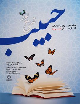 هفدهمین دوره انتخاب کتاب سال شهی حبیب غنی پور