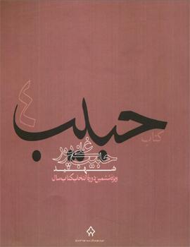 ششمین دوره انتخاب کتاب سال شهی حبیب غنی پور