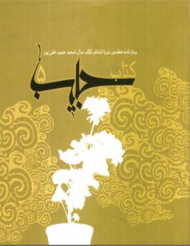 هفتمین دوره انتخاب کتاب سال شهی حبیب غنی پور