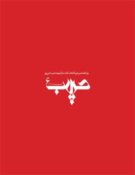 هشتمین دوره انتخاب کتاب سال شهی حبیب غنی پور