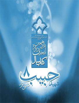 یازدهمین دوره انتخاب کتاب سال شهی حبیب غنی پور