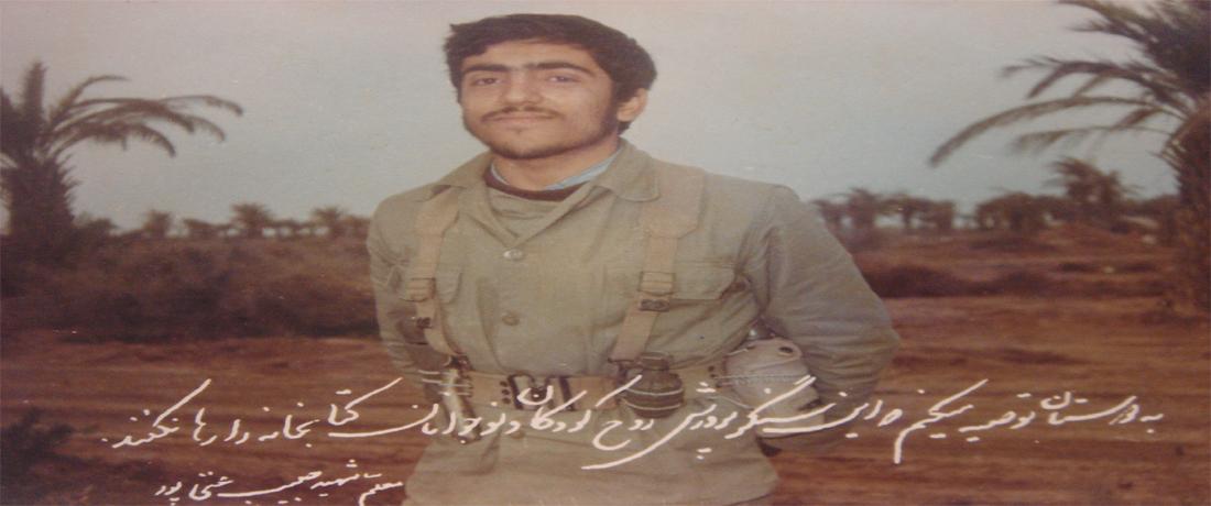 زندگی نامه شهید حبیب غنی پور